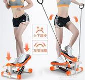 踏步機 家用免安裝登山機多功能機瘦腿腳踏機健身器材igo『潮流世家』