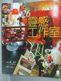 【書寶二手書T7/設計_YFQ】26個美國女設計師的靈感工作室_王淑玟, 喬‧派坎