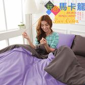 床包/玩色馬卡龍.雙人床包被套組.伊柔寢飾-台灣嚴選.C09