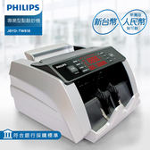 【PHILIPS 飛利浦】專業防偽型點驗鈔機(JBYD-TW818)