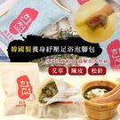 韓國製 養身紓壓足浴泡腳包(單包)