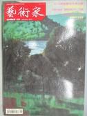 【書寶二手書T1/雜誌期刊_YAJ】藝術家_524期_首屆曼谷藝術雙年展特別報導