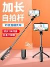自拍棒加長手機自拍桿直播支架三腳架華為p30pro蘋果oppo通用補光