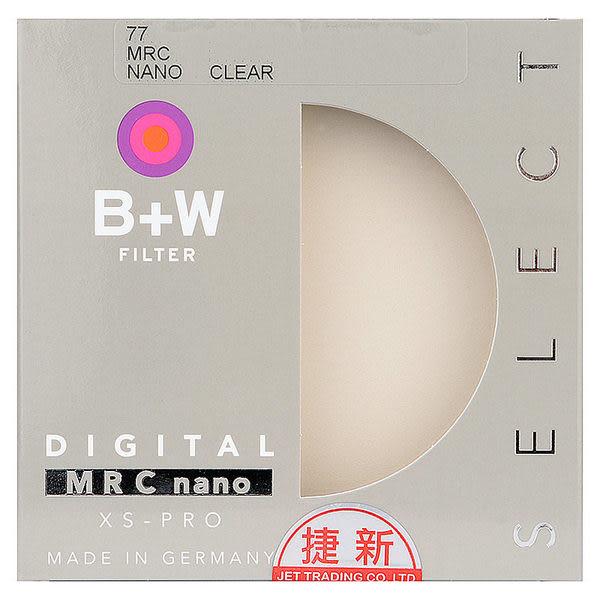 ◎相機專家◎送拭鏡紙 B+W XS-Pro 72mm 007 Clear MRC 超薄高硬度保護鏡 非XSP UV 捷新公司貨