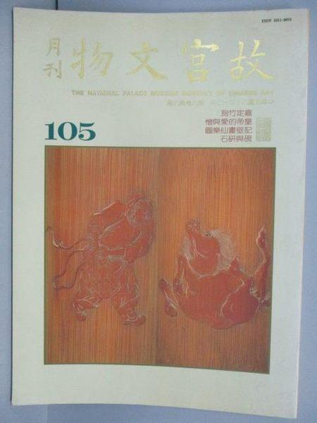 【書寶二手書T9/雜誌期刊_PBC】故宮文物月刊_105期