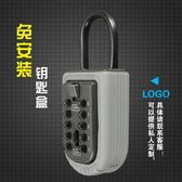 免安裝金屬按鍵式 密碼鑰匙盒儲物盒掛鎖式收納盒可定制LOGO