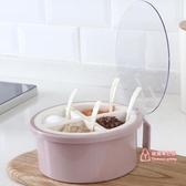 調味罐 調料盒廚房用品收納瓶家用四格一體套裝調味品裝鹽糖味精的鹽罐子 8色