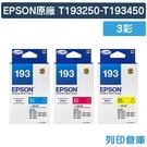 EPSON 3彩組 T193250+T193350+T193450 / NO.193 原廠標準型墨水匣 /適用 WF2521/WF2531/WF2541/WF2631