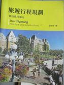 【書寶二手書T4/大學商學_ZBK】旅遊行程規劃-實務應用導向_鍾任榮