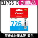 CANON CLI-726 C 藍色 正原廠墨水匣
