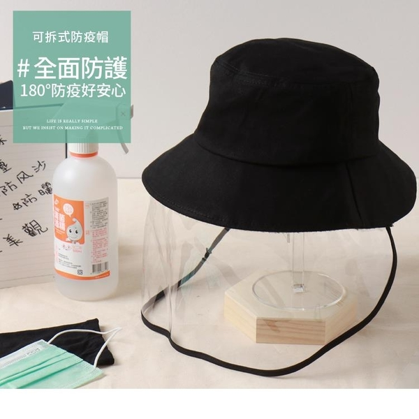 《ZB0888》防疫外出必備。高含棉可拆式透明帽簷防疫漁夫帽 OrangeBear