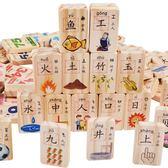 積木 兒童節尾牙禮物多米諾骨牌100片圓角交通識字寶寶早教益智玩具積木3-4 全館免運