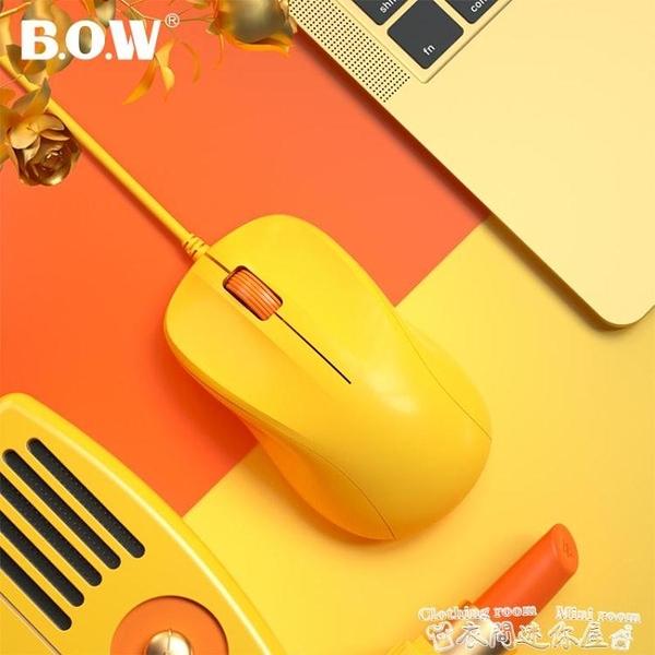 滑鼠BOW航世靜音有線滑鼠筆記本臺式機電腦usb接口辦公專家用無聲男女生 芊墨 上新