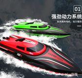 遙控船快艇玩具船充電動超大號高速輪船模型 JL1305『miss洛羽』TW