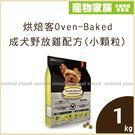 烘焙客Oven-Baked Tradition將滿足您的狗在成長每個階段的需求