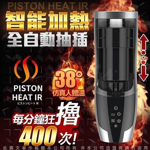 免運送潤滑液 電動飛機杯 鄉民神器 日本Rends 智能加熱活塞機全自動6段伸縮 A10進階升級版
