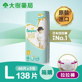 日本境內幫寶適-五星一級幫增量版拉拉褲/褲型紙尿褲L138片(46片x3包/箱購)-廠商直送 大樹