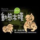 【收藏天地】台灣紀念品*十二生肖DIY動態木模-猴/ 擺飾 禮物 文創 可愛 小物 十二生肖