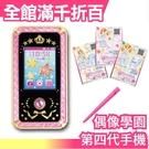 日本 萬代 偶像學園 DX版 豪華 第四代 STARS S4 手機+3張卡片 兩件套組 BANDAI【小福部屋】