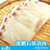 【台北魚市】龍膽清肉切片 350g
