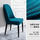 椅套 北歐大弧形椅子套罩凳子餐椅套靠背一體家墊通用現代簡約萬能彈力【快速出貨八折搶購】