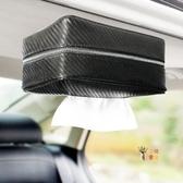 車載紙巾盒 創意皮革皮質車載車用強磁吸頂紙巾盒汽車天窗車頂布藝抽紙盒 4色