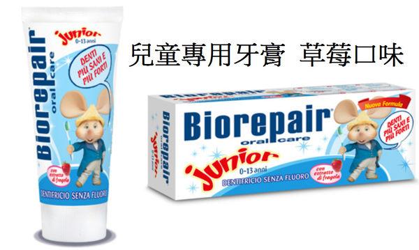 義大利牙膏 長庚醫師推薦 Biorepair 貝利達牙膏 兒童專用 草莓口味 50ml