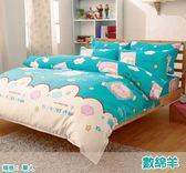 ☆單人薄床包含枕套☆100%精梳純棉3.5x6.2尺《數綿羊》