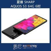 (3期零利率+贈16G記憶卡)夏普 SHARP AQUOS S3/6吋螢幕/指紋辨識/臉部解鎖/後置雙鏡頭【馬尼通訊】
