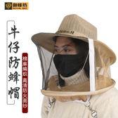 牛仔防蜂帽養蜂帽防護服透氣型防火面網蜜蜂帽防蜂罩養蜂專用工具