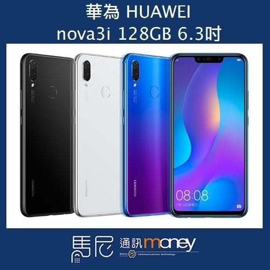 HUAWEI nova 3i 4G/128G