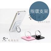 蘋果 三星 創意手機指環 拉力 手機支架 大吸力 吸盤 看電影底座 通用 戒指支架