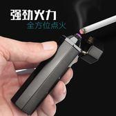 充電雙弧打火機男士個性雪茄送男友防風雙電弧雷射脈衝USB點菸器  電購3C