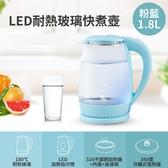 【鍋寶】1.8L玻璃快煮壺-藍 KT-1820B