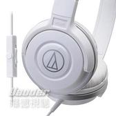 預購【曜德視聽】鐵三角 ATH-S100iS 白色 輕量型耳機 新版SJ-11 支援智慧型手機