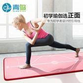 青鳥初學者瑜伽墊加厚加寬加長女男士防滑瑜珈舞蹈健身墊子 QQ2484『MG大尺碼』