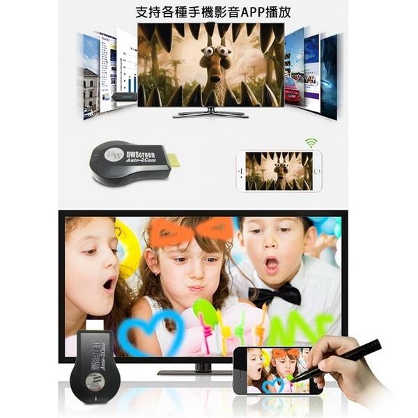 【五代DWScreen】高清全自動雙核Auto-2Core無線影音鏡像器(送3大好禮)