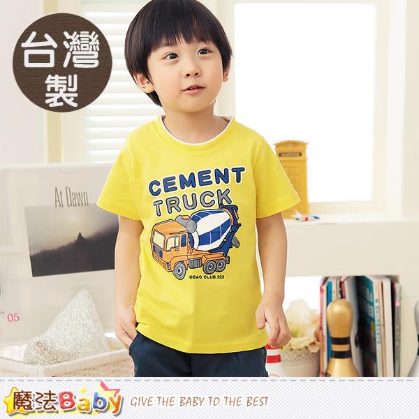 短袖T恤 台灣製兒童圖T 男女童裝 魔法Baby