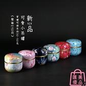 【4/8個裝】日式迷你茶葉罐便攜金屬隨身鐵盒茶罐【匯美優品】