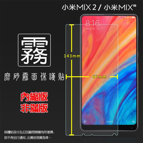 ◆霧面螢幕保護貼 MIUI Xiaomi 小米 小米MIX 2 MDE5/MIX 2S M1803D5XA 保護貼 軟性 霧貼 防指紋 保護膜