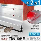 擋老鼠門底密封條鋁合金玻璃門底防蟲防老鼠木門縫防風貼條