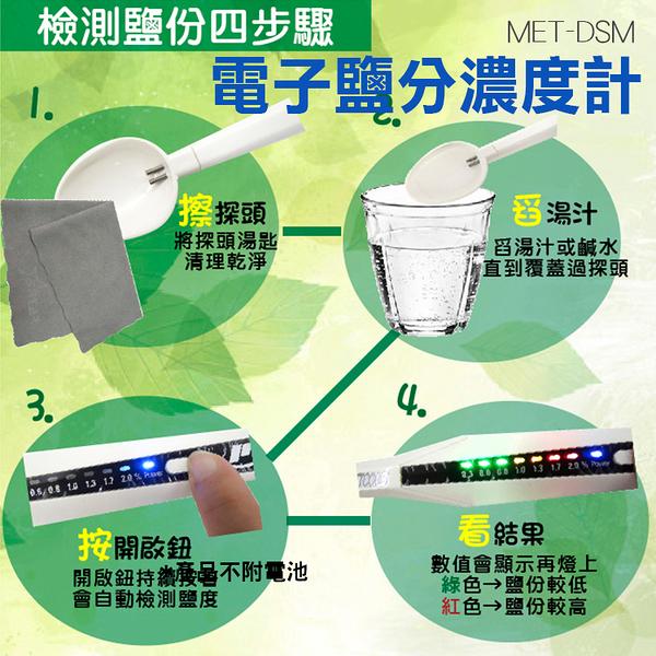 《精準儀錶旗艦店》數位電子鹽分濃度計 七段燈光變化 鹽分濃度檢測 鹹度檢測筆 MET-DSM