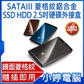 【3期零利率】全新 Probox 2.5 吋HDK-SU3 USB3.0 SATAIII 鏡面菱格紋鋁合金SSD HDD 硬碟外接盒