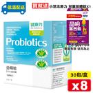 (買7送1) 健康力 益暢敏 Dr.Hsu益生菌 30包/盒 贈 小兒利撒爾 晶明葉黃素 42錠/盒 專品藥局