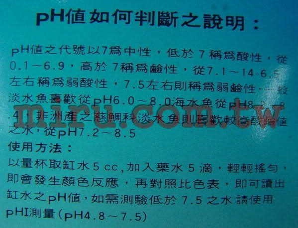 【西高地水族坊】海寶Hipo PhII酸鹼值測試劑(7.5~9.0)