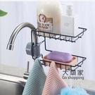水龍頭置物架 抹布瀝水架家用廚房免打孔水槽收納架儲物水池省空間T