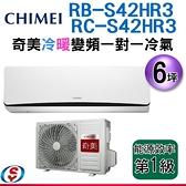 【信源】6坪【CHIMEI奇美變頻冷暖一對一分離式冷氣】RC-S42HR3+RB-S42HR3 含標準安裝