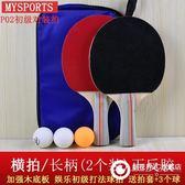 桌球乒乓球拍對拍 初學者兒童學生成品雙拍套裝橫拍2只裝送球拍包