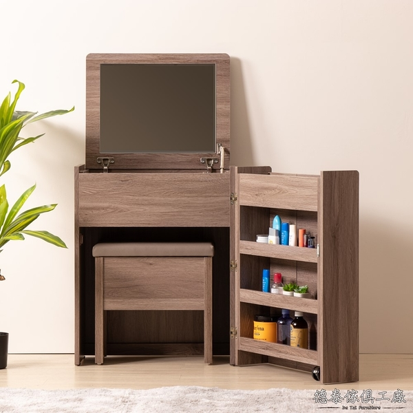 D&T 德泰傢俱 BROOK淺胡桃木 1.7尺多功能掀鏡化妝台(含椅) B001-436