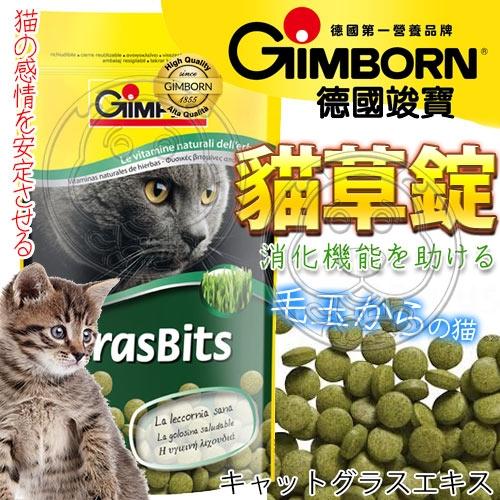 【培菓幸福寵物專營店】德國GIMBORN竣寶》43-0045貓草錠-50g